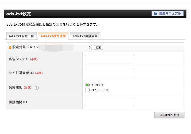 エックスサーバーのads.txt設定画面を入力する
