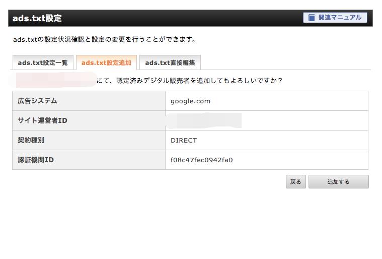エックスサーバーのads.txt設定画面を入力して確認する