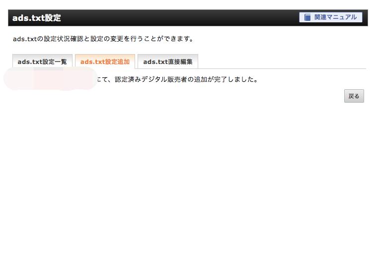 エックスサーバーからads.txt設定が完了