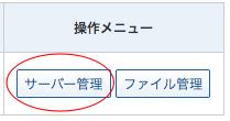 エックスサーバー【サーバー管理】