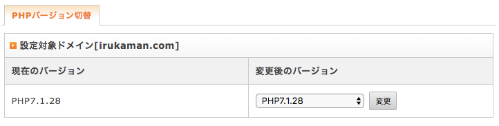 PHP7.1.28