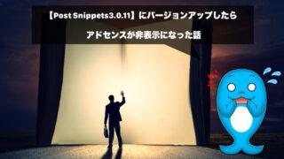 PostSnippets3.0.11にバージョンアップ