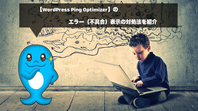 WordPressPingOptimizerのエラー(不具合)表示の対処法