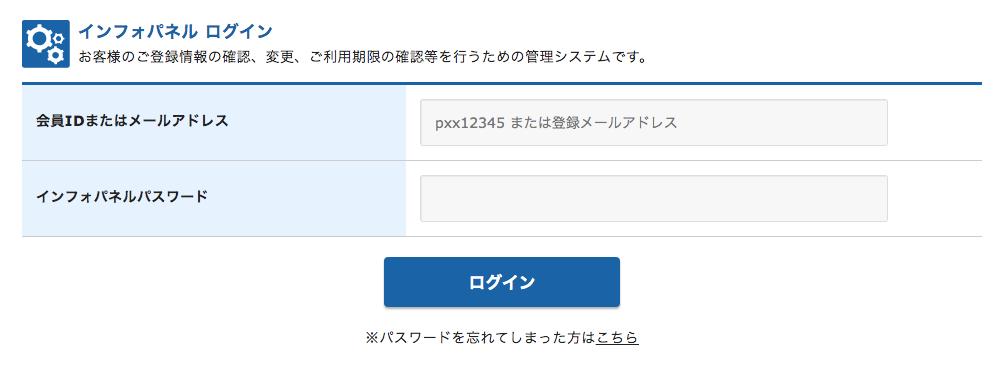 エックスサーバー【インフォパネル】