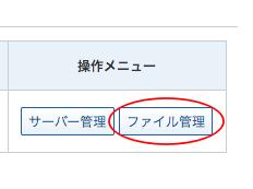 エックスサーバー【ファイル管理】