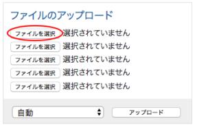 エックスサーバー【ファイルのアップロード】