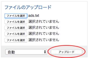 """エックスサーバー【""""ads.txt""""ファイルのアップロード】"""