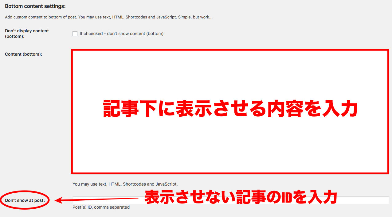 【PRyC WP: Add custom content to post and page (top/bottom)】の記事下に表示