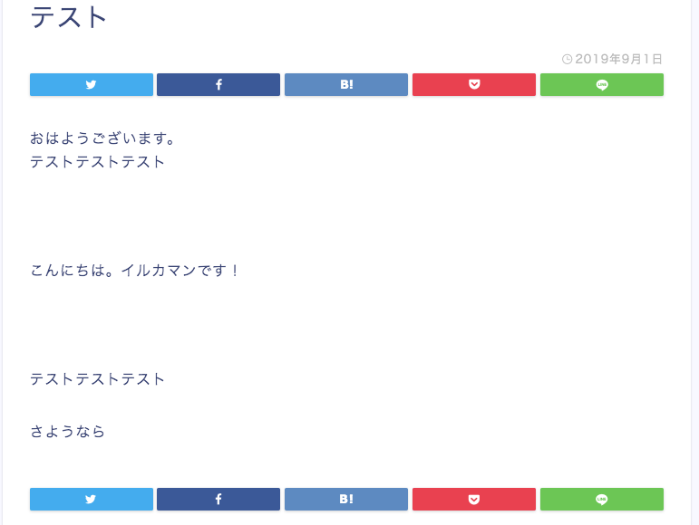 【PRyC WP: Add custom content to post and page (top/bottom)】の実際の記事