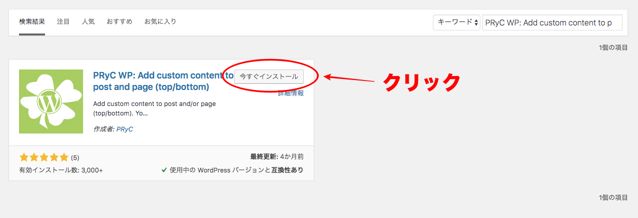 【PRyC WP: Add custom content to post and page (top/bottom)】をインストール