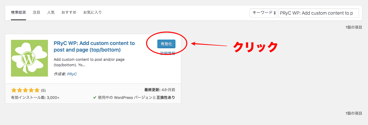【PRyC WP: Add custom content to post and page (top/bottom)】を有効化