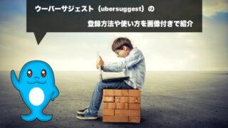 ウーバーサジェスト(ubersuggest)の登録方法や使い方