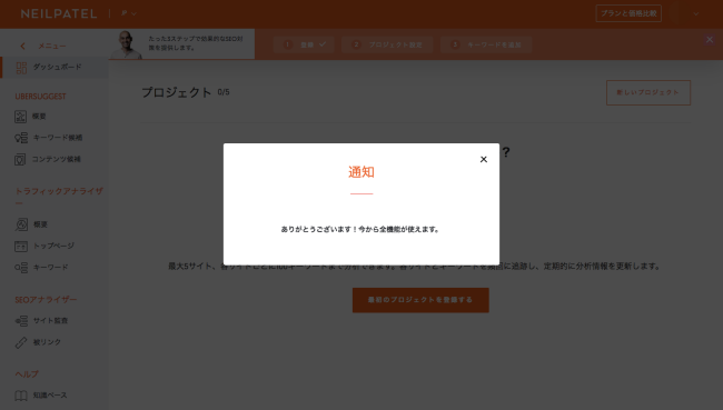 ウーバーサジェスト(ubersuggest)への有料版登録完了
